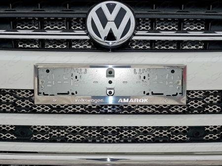 Volkswagen Amarok Рамка номерного знака (2шт. комплект)